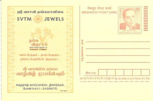 Meghdoot Cards