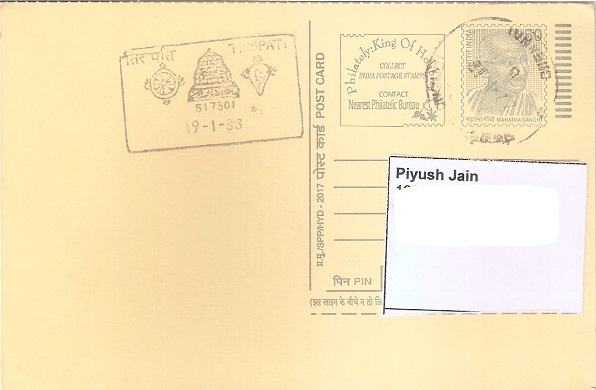 Permanent Pictorial Cancellation of Tirupati