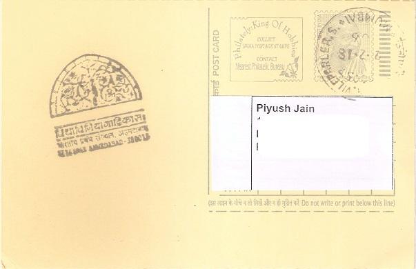PPC - IIM S. O. (Ahmedabad) - 380 015