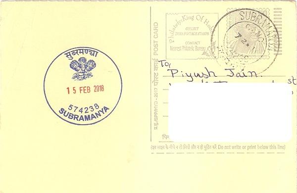 Subrahmanya