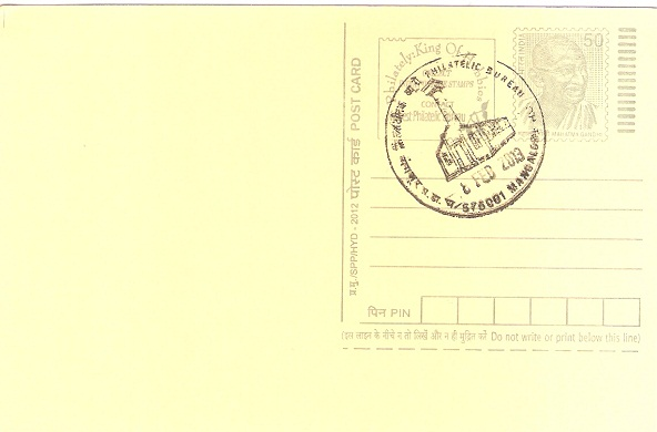 Philatelic Bureau Mangalore Light House