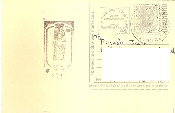 Permanent Pictorial Cancellation - UDUPI